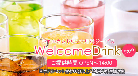 WelcomDrink